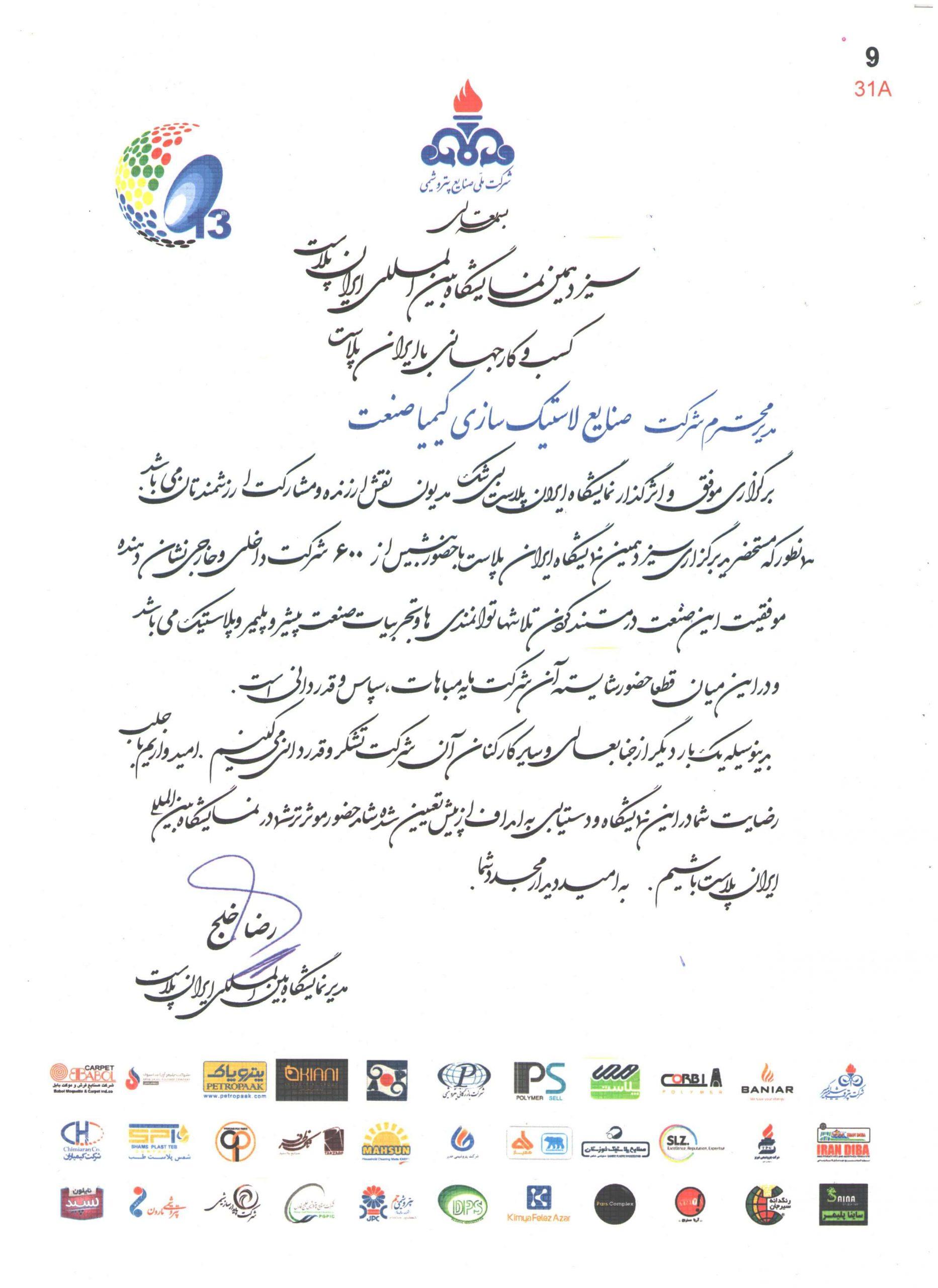 نمایشگاه ایران پلاست تهران 1398